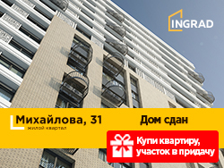 ЖК Михайлова, 31 — космические скидки на квартиры Квартиры в ЮВАО от 7,3 млн рублей